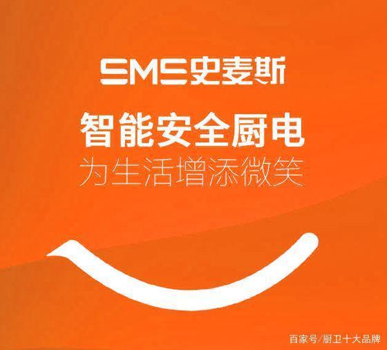 中国厨卫著名品牌